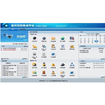海康威视监所安防集成平台iVMS-830